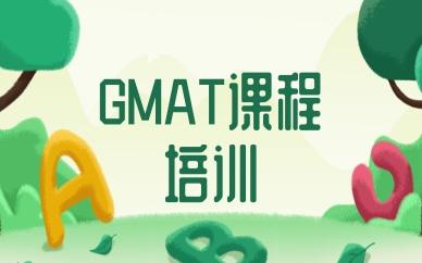 深圳新通GMAT培训课程