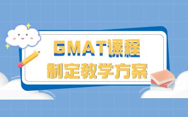 南昌新通GMAT培训班