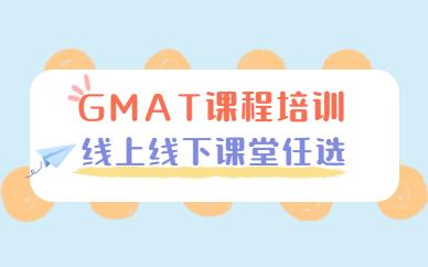 南京新通GMAT培训课程