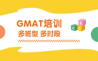 广州新通GMAT培训班