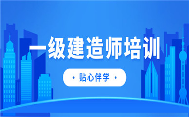 北京房山高顿一级建造师培训班