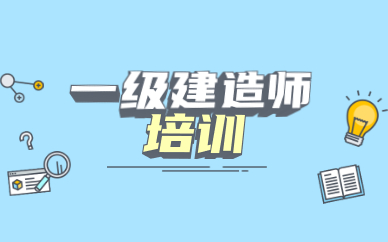 上海奉贤一级建造师课程培训