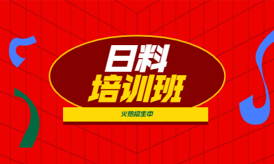 福州台江华南职业日料培训班