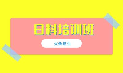 泉州鲤城华南职业日料培训班