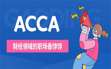 上海松江ACCA培训班