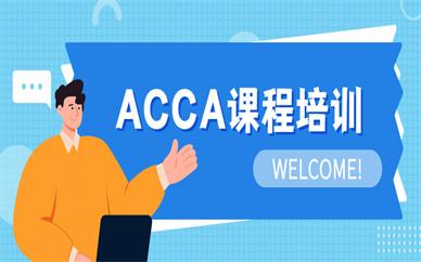 上海奉贤ACCA培训课程