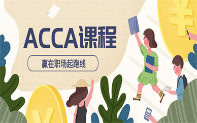 珠海ACCA培训班