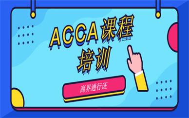 郑州金水ACCA培训班