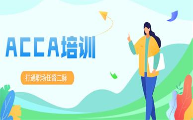 北京昌平ACCA培训课程