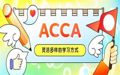 上海虹口ACCA培训班