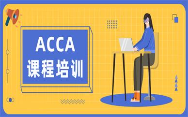 上海徐汇ACCA培训课程